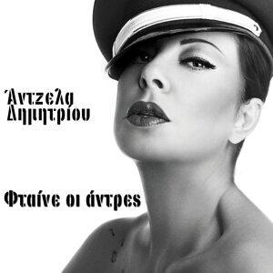 Angela Dimitriou, Sotis Volanis 歌手頭像