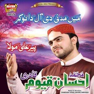 Muhammad Ehsan Qayyum Qadri 歌手頭像