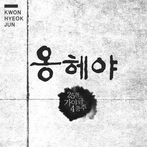 Hyoekjun Kwon 歌手頭像