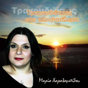 Maria Charalabidou 歌手頭像