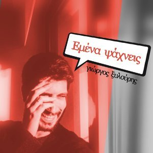 Giorgos Xilouris 歌手頭像