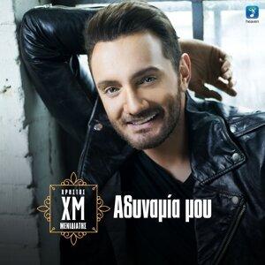Christos Menidiatis 歌手頭像