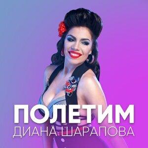 Диана Шарапова 歌手頭像