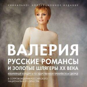 Валерия, Российский Национальный оркестр 歌手頭像