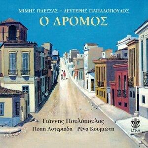 Giannis Poulopoulos, Popi Asteriadi, Rena Koumioti 歌手頭像
