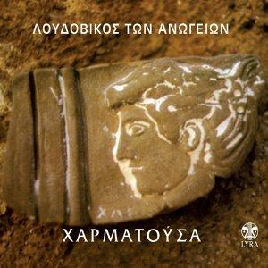 Loudovikos Ton Anogion, Amina Alaoui 歌手頭像
