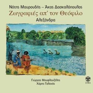 Alexandra, Haris Galanos, Giorgos Mouflouzelis 歌手頭像