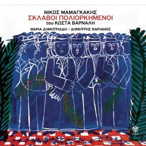 Dimitris Psarianos, Maria Dimitriadi 歌手頭像