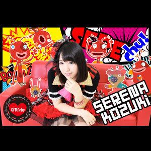 上月せれな (Serena Kozuki) 歌手頭像
