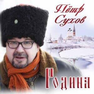 Пётр Сухов 歌手頭像