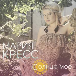 Мария Кресс 歌手頭像