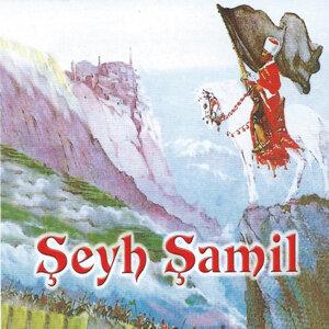 Şeyh Şamil 歌手頭像