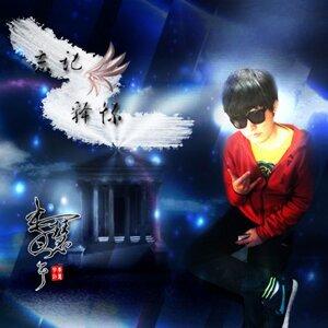 Li Huiyu 歌手頭像