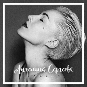 Ангелина Сергеева 歌手頭像