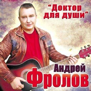 Андрей Фролов 歌手頭像