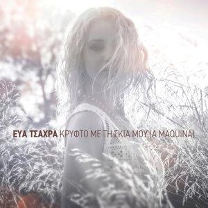Eva Tsachra 歌手頭像