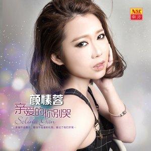 Selina Gan 颜愫蓉 歌手頭像
