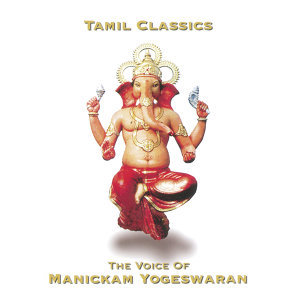 Manickam Yogeswaran
