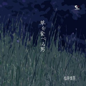 松井慎吾 アーティスト写真