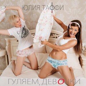 Юлия Таффи 歌手頭像