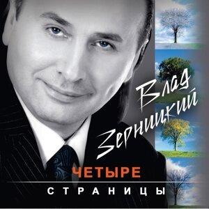 Влад Зерницкий 歌手頭像