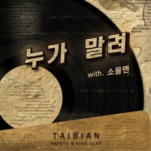 TAIBIAN (타이비언) 歌手頭像