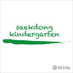 Saekdong hope tree 색동희망나무 歌手頭像
