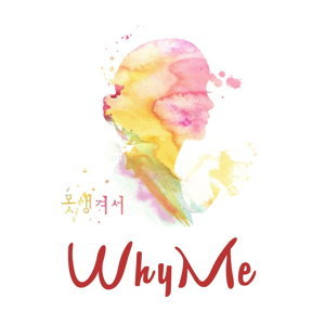 WhyMe 와이미 歌手頭像