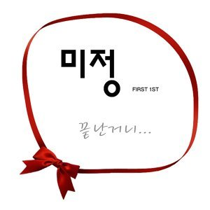 Mi Jeong 미정 歌手頭像