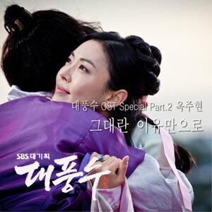 Ok Ju Hyun 옥주현 歌手頭像