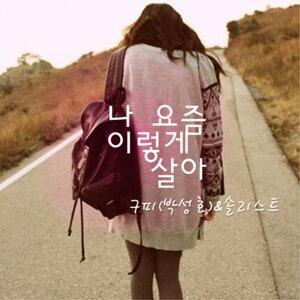 Goofy(Park Seong Ho) & Soloist 구피(박성호) & 솔리스트 歌手頭像