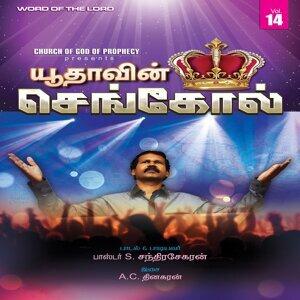 Pastor Chandra Sekaran 歌手頭像