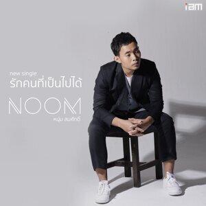 หนุ่ม สมศักดิ์ (Noom Somsak) 歌手頭像