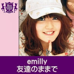 emilly 歌手頭像