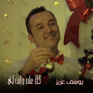 Yousif Aziz 歌手頭像