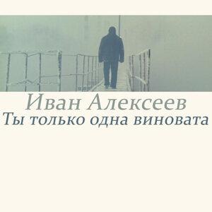 Иван Алексеев 歌手頭像
