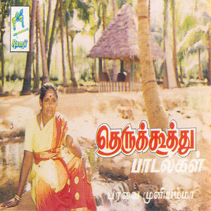 Paravai Muniamma,Lakshmi 歌手頭像