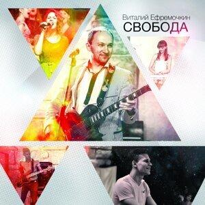 Vitaliy Yefremochkin 歌手頭像