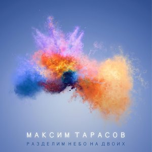 Максим Тарасов 歌手頭像