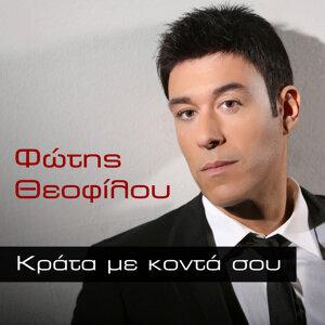Fotis Theofilou 歌手頭像