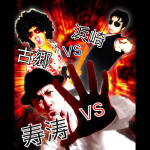 SUNAMI VS KOGO VS HAMASAKI 歌手頭像