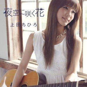上田ちひろ 歌手頭像