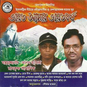Manas Hazra, Ramkrishna Pramanik, Barun Das 歌手頭像