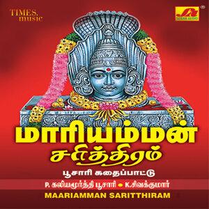 Kaliyamoorthy Poosari, Guru Sivakumar Swamygal 歌手頭像