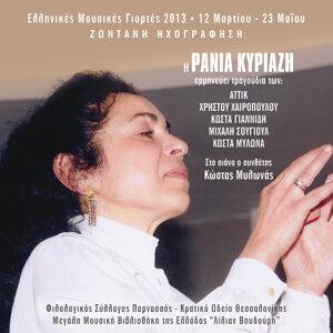 Rania Kyriazi 歌手頭像
