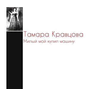 Тамара Кравцова 歌手頭像