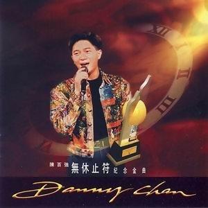 陳百強 (Danny Chan) 歌手頭像