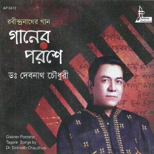 Dr. Debnath Chowdhury 歌手頭像