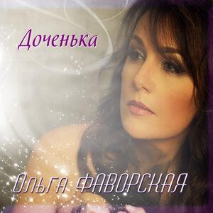Ольга Фаворская 歌手頭像