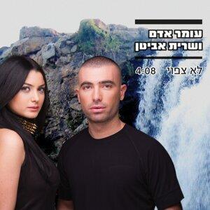 Omer Adam, Sarit Avitan 歌手頭像